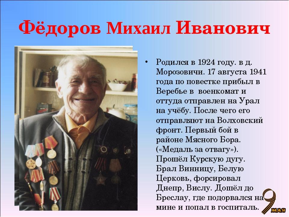 Фёдоров Михаил Иванович Родился в 1924 году. в д. Морозовичи. 17 августа 1941...
