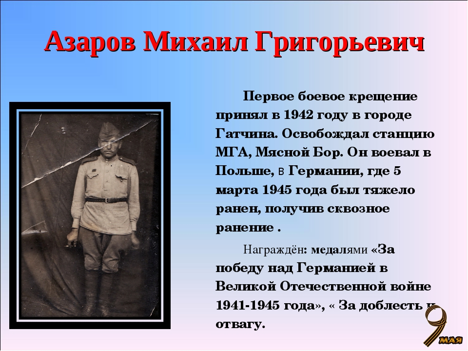 Азаров Михаил Григорьевич Первое боевое крещение принял в 1942 году в городе...