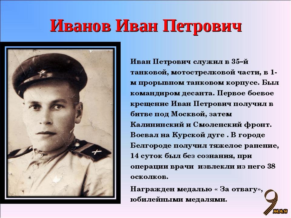 Иванов Иван Петрович Иван Петрович служил в 35–й танковой, мотострелковой ча...