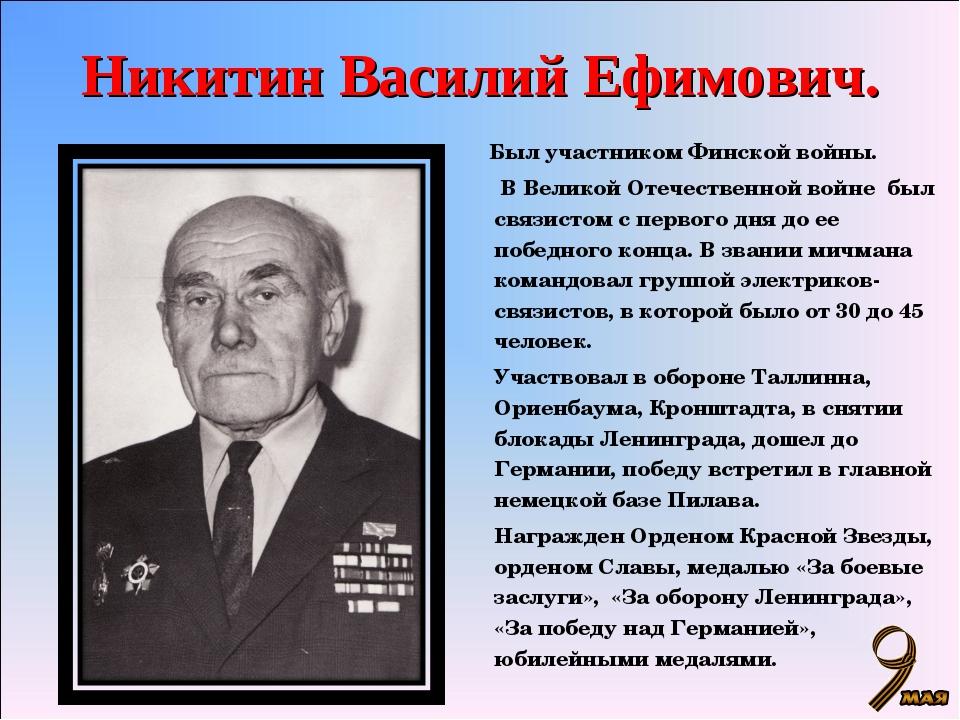 Никитин Василий Ефимович. Был участником Финской войны. В Великой Отечественн...