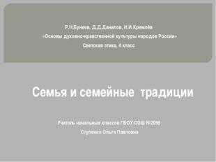 Семья и семейные традиции Р.Н.Бунеев, Д.Д.Данилов, И.И.Кремлёв «Основы духов