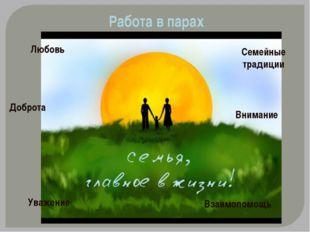 Работа в парах Семейные традиции Любовь Взаимопомощь Уважение Доброта Внимание