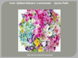 http://viki.rdf.ru/item/2781/download/ Клип «Добрая бабушка» в исполнение гру