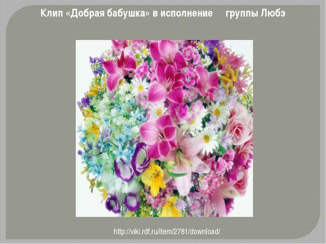 http://viki.rdf.ru/item/2781/download/ Клип «Добрая бабушка» в исполнение гру...