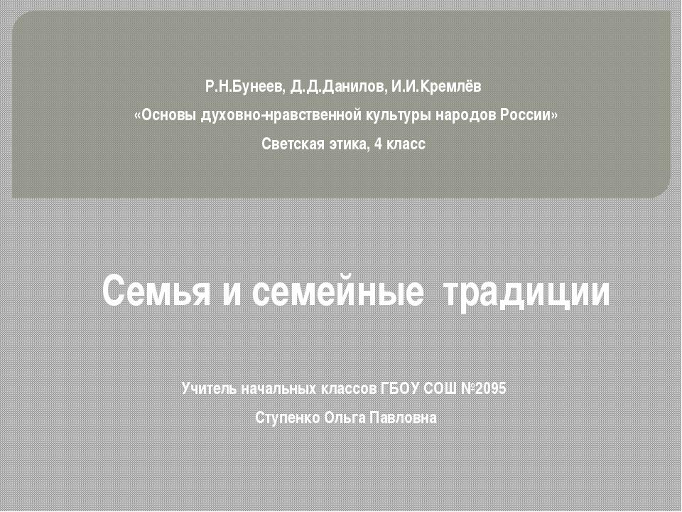 Семья и семейные традиции Р.Н.Бунеев, Д.Д.Данилов, И.И.Кремлёв «Основы духов...