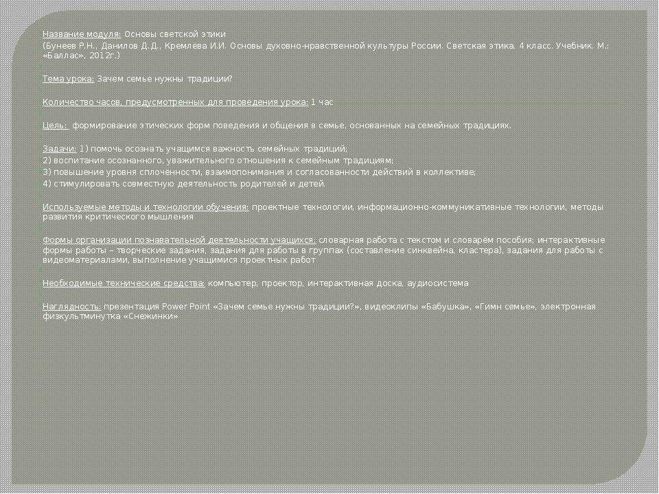 Название модуля: Основы светской этики (Бунеев Р.Н., Данилов Д.Д., Кремлёва И...