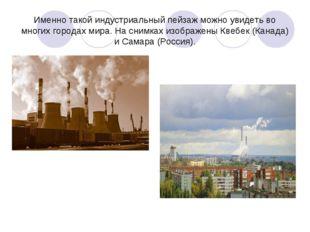 Именно такой индустриальный пейзаж можно увидеть во многих городах мира. На с