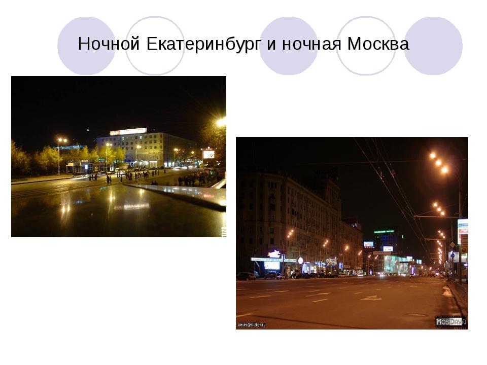 Ночной Екатеринбург и ночная Москва