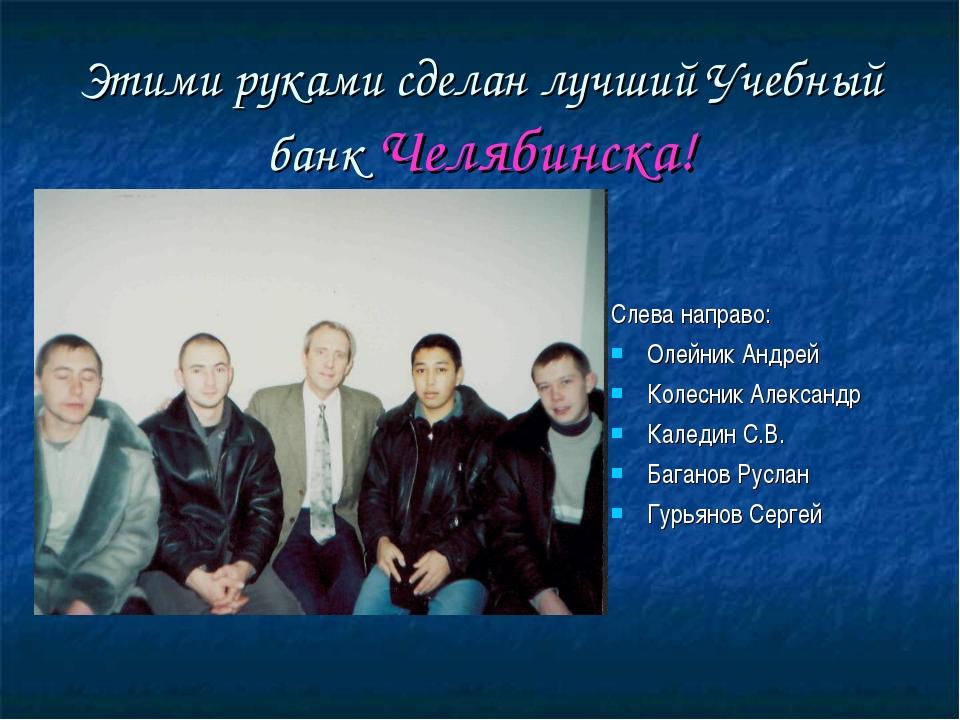Этими руками сделан лучший Учебный банк Челябинска! Слева направо: Олейник Ан...