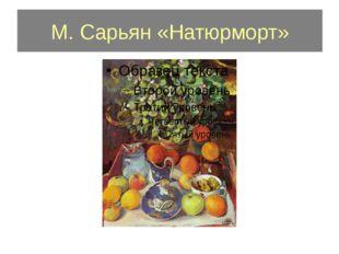 М. Сарьян «Натюрморт»