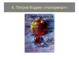 К. Петров-Водкин «Натюрморт»
