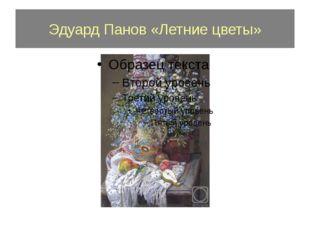 Эдуард Панов «Летние цветы»