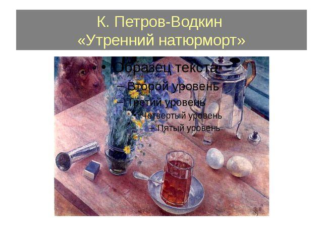 К. Петров-Водкин «Утренний натюрморт»