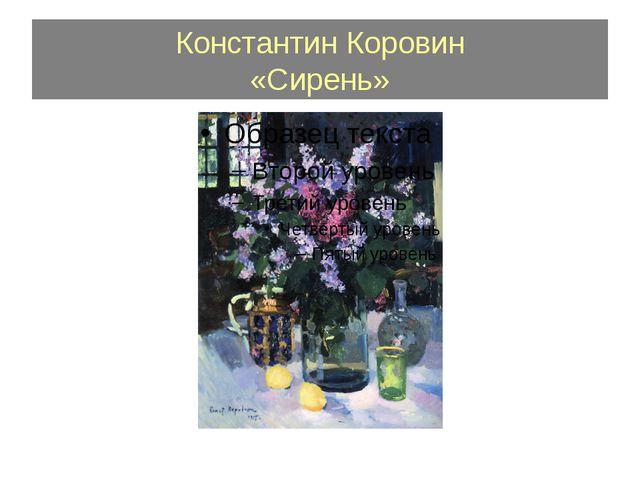 Константин Коровин «Сирень»