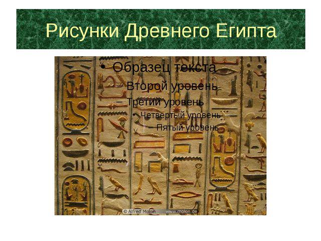 Рисунки Древнего Египта