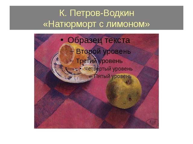 К. Петров-Водкин «Натюрморт с лимоном»