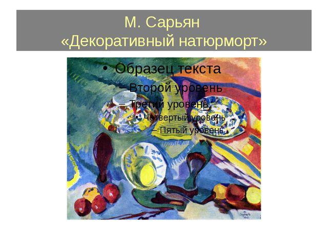 М. Сарьян «Декоративный натюрморт»