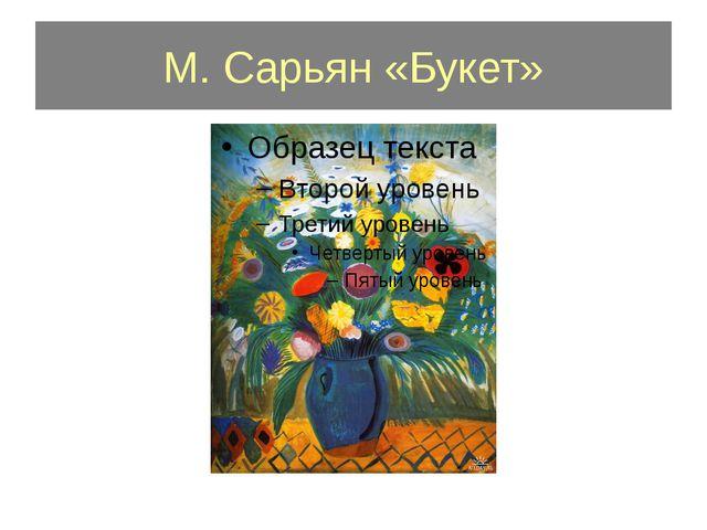 М. Сарьян «Букет»