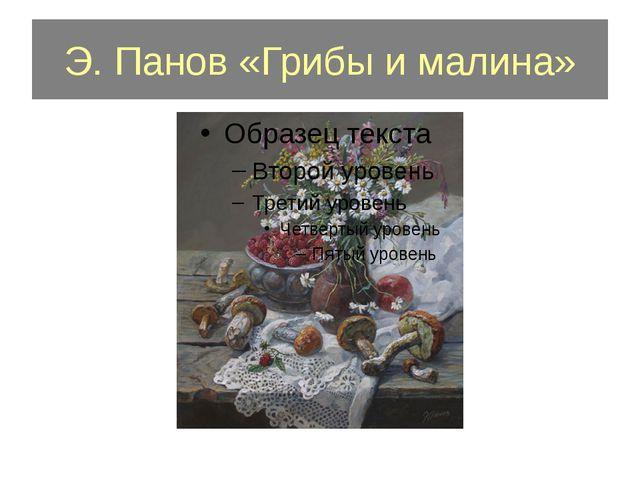 Э. Панов «Грибы и малина»