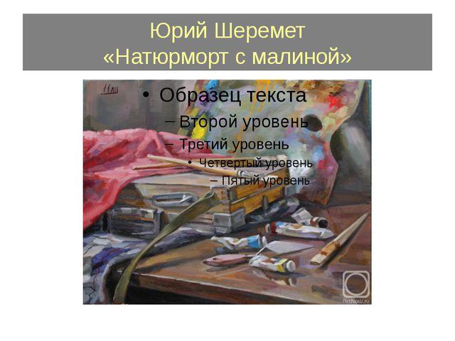 Юрий Шеремет «Натюрморт с малиной»