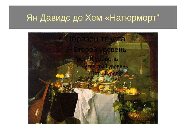 "Ян Давидс де Хем «Натюрморт"""