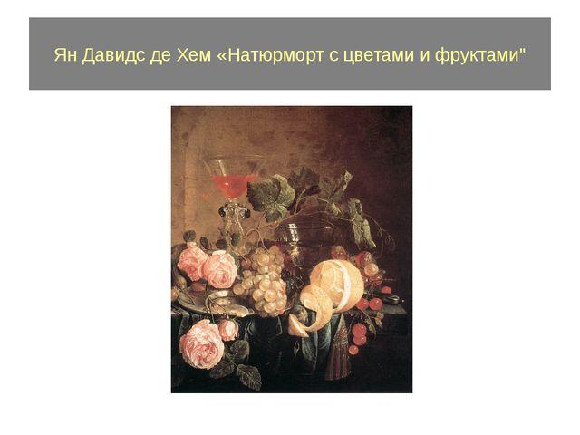 """Ян Давидс де Хем «Натюрморт с цветами и фруктами"""""""