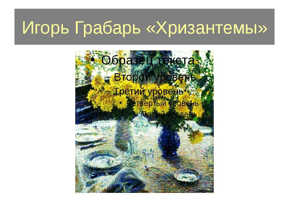 Игорь Грабарь «Хризантемы»