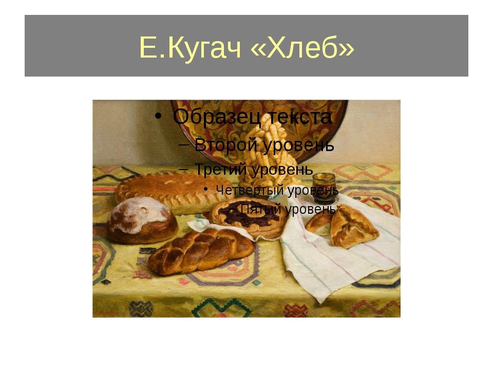 Е.Кугач «Хлеб»