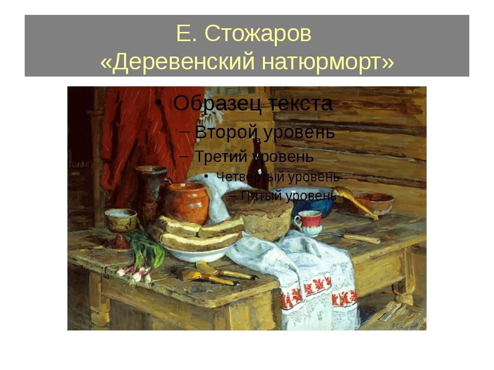 Е. Стожаров «Деревенский натюрморт»