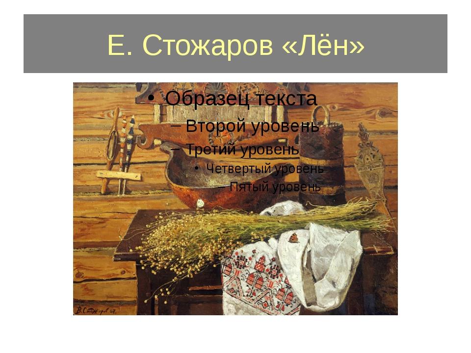 Е. Стожаров «Лён»