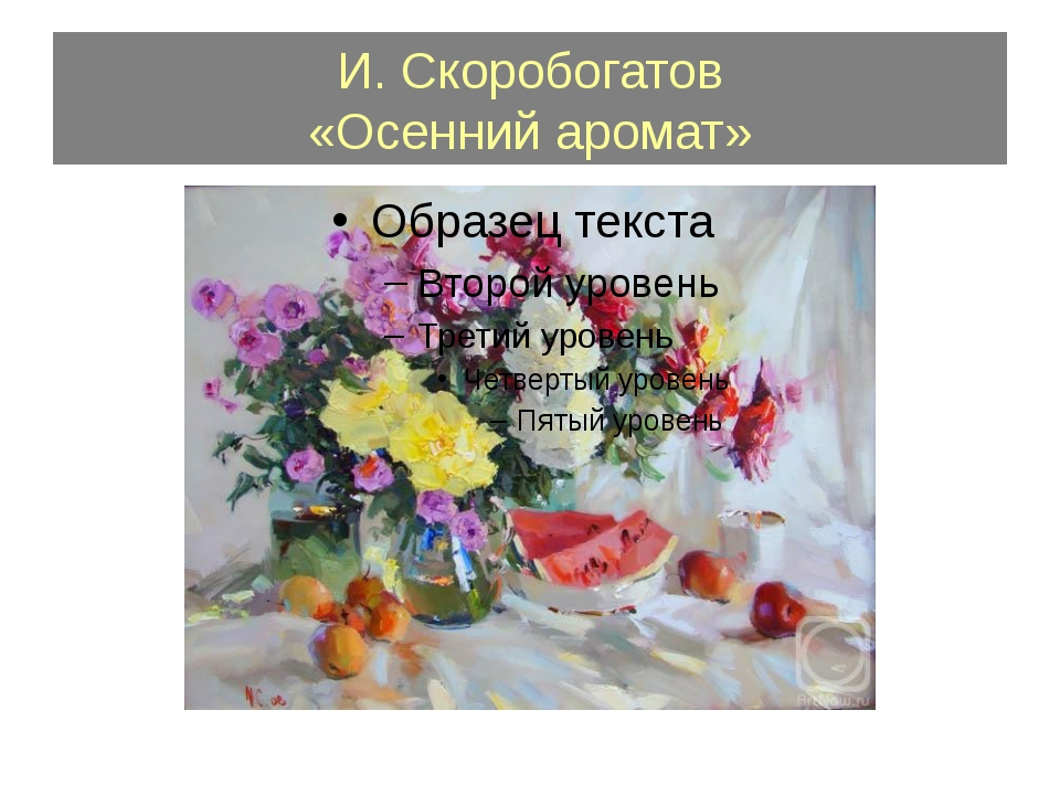 И. Скоробогатов «Осенний аромат»