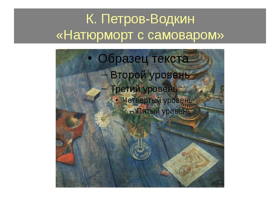 К. Петров-Водкин «Натюрморт с самоваром»