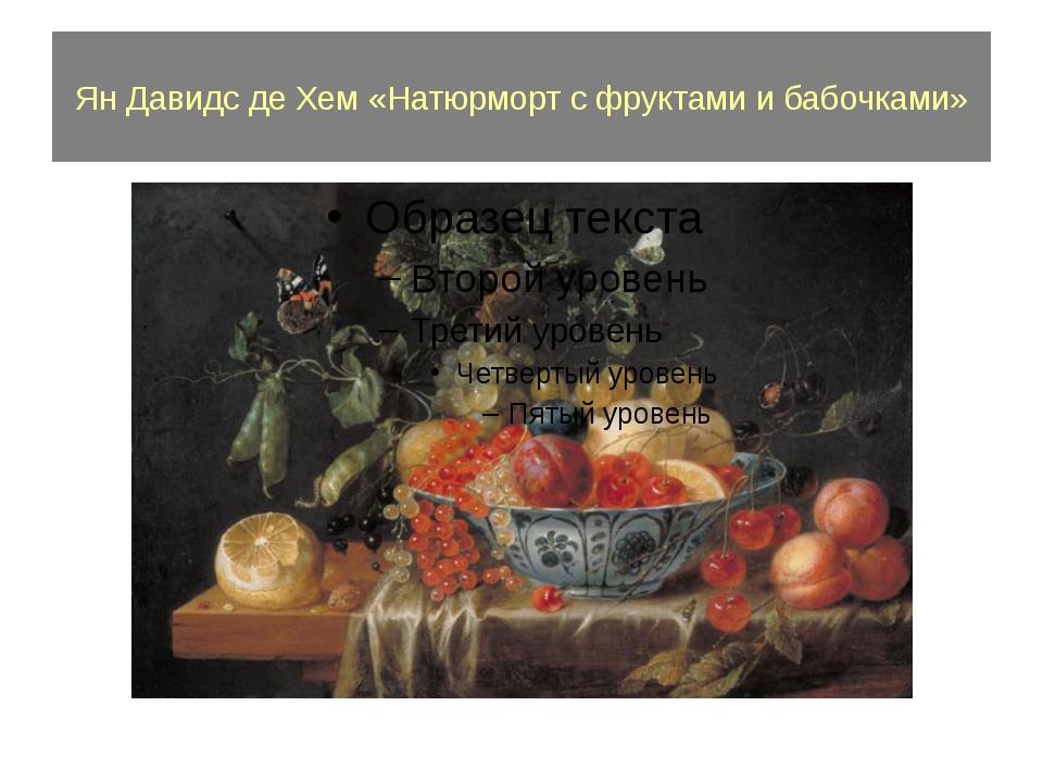 Ян Давидс де Хем «Натюрморт с фруктами и бабочками»