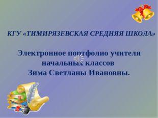 Электронное портфолио учителя начальных классов Зима Светланы Ивановны. КГУ «