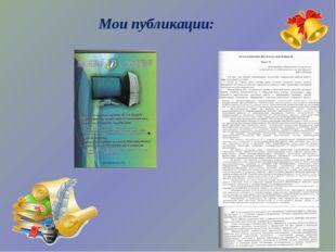 Мои публикации: