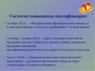 Система повышения квалификации: Октябрь 2012г. – «Модернизация образовательно