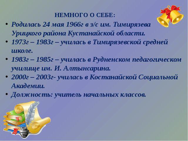 Родилась 24 мая 1966г в з/с им. Тимирязева Урицкого района Кустанайской обла...