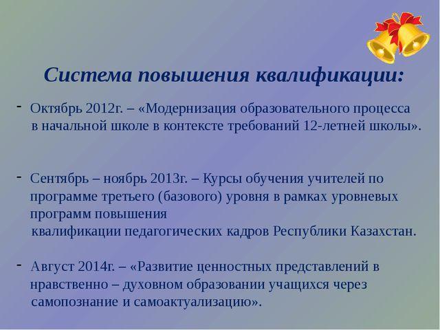 Система повышения квалификации: Октябрь 2012г. – «Модернизация образовательно...