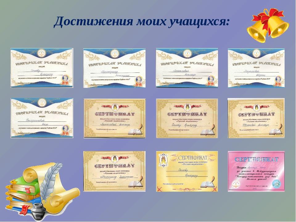 Достижения моих учащихся: