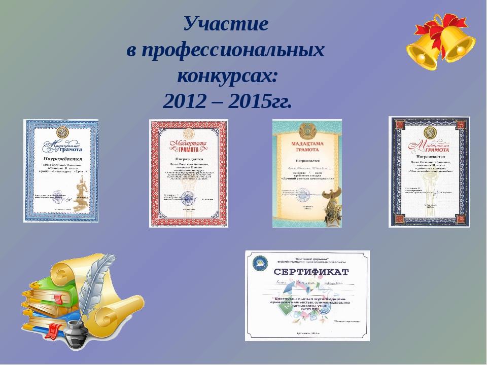 Участие в профессиональных конкурсах: 2012 – 2015гг.