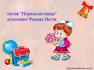 """песня """"Первоклассница"""" исполняет Рыкова Настя http://musafirova.ucoz.ru"""