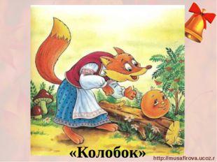 «Колобок» http://musafirova.ucoz.ru