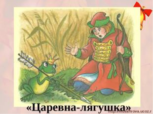 «Царевна-лягушка» http://musafirova.ucoz.ru