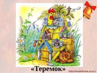 «Теремок» http://musafirova.ucoz.ru