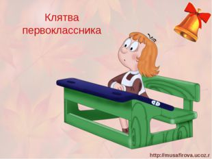 Клятва первоклассника http://musafirova.ucoz.ru