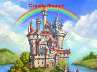 Страна Знаний http://musafirova.ucoz.ru