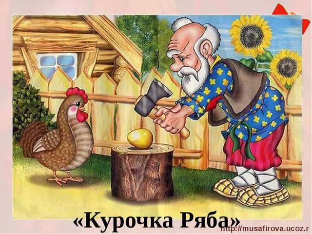«Курочка Ряба» http://musafirova.ucoz.ru