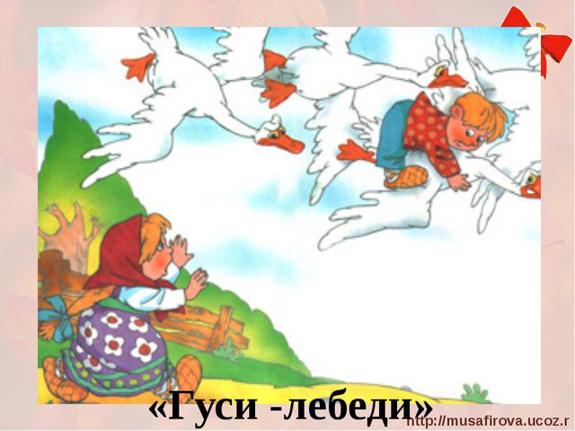 «Гуси -лебеди» http://musafirova.ucoz.ru