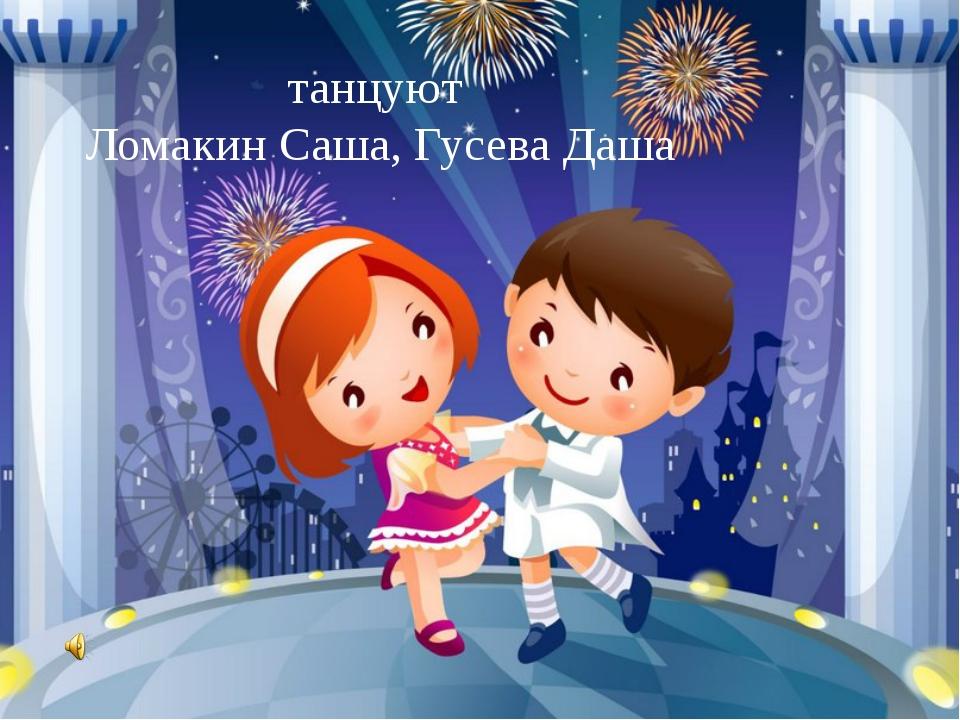 танцуют Ломакин Саша, Гусева Даша http://musafirova.ucoz.ru