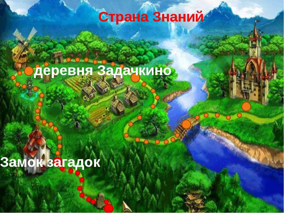 Замок загадок деревня Задачкино Страна Знаний http://musafirova.ucoz.ru